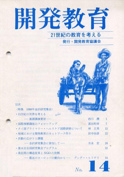 vol.14
