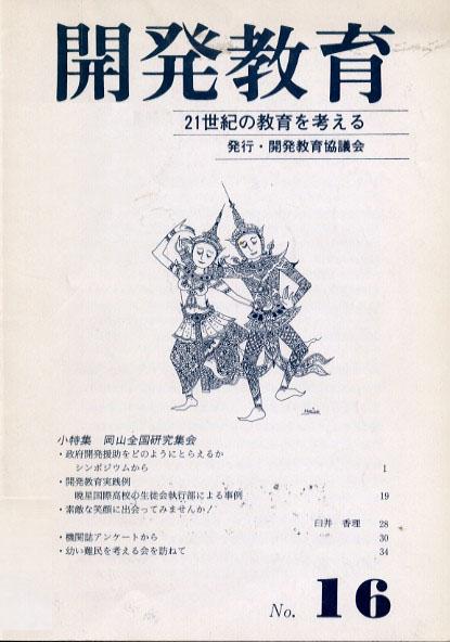 vol.16