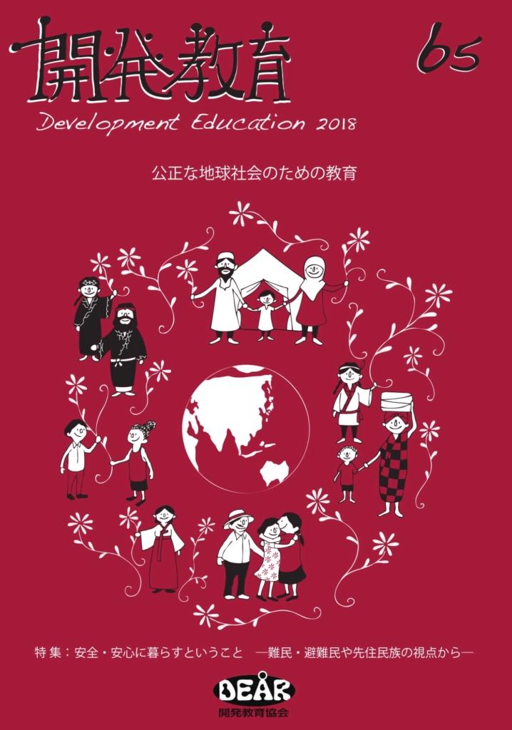 機関誌「開発教育」65号