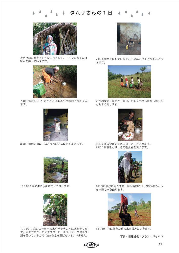 タムリさんの一日 (安全な水が十分に利用できない暮らしとは…?)