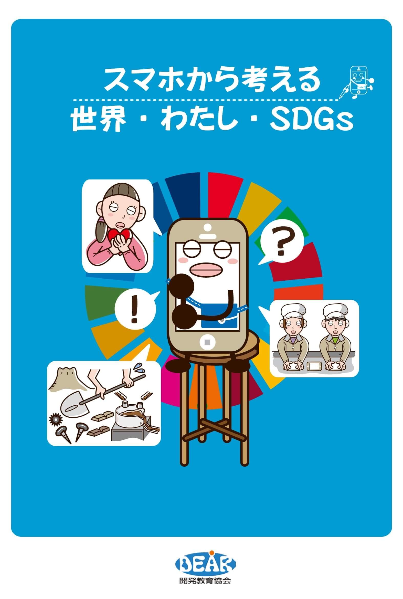 スマホから考える世界・わたし・SDGs