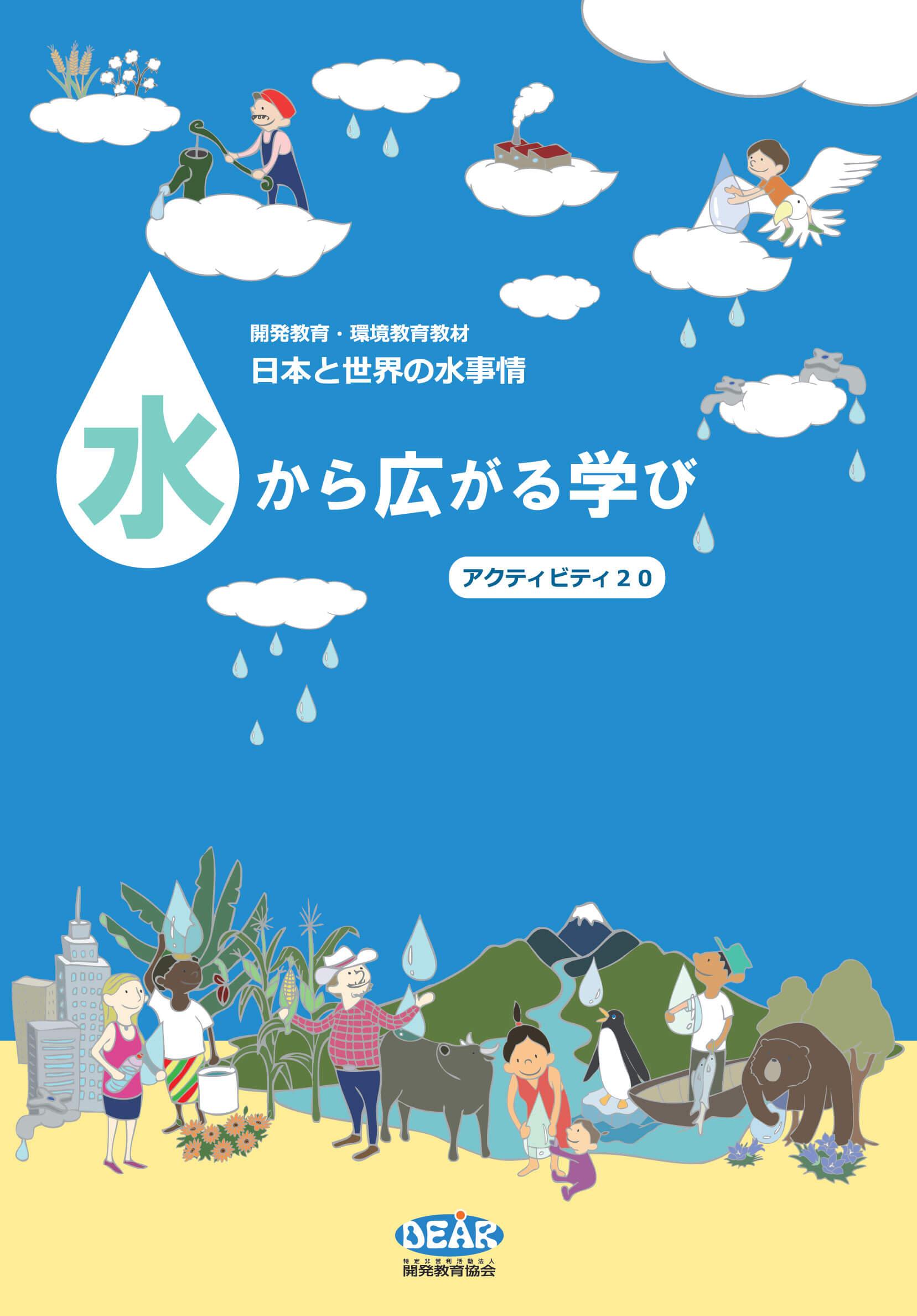 日本と世界の水事情 「水から広がる学び」 アクティビティ20