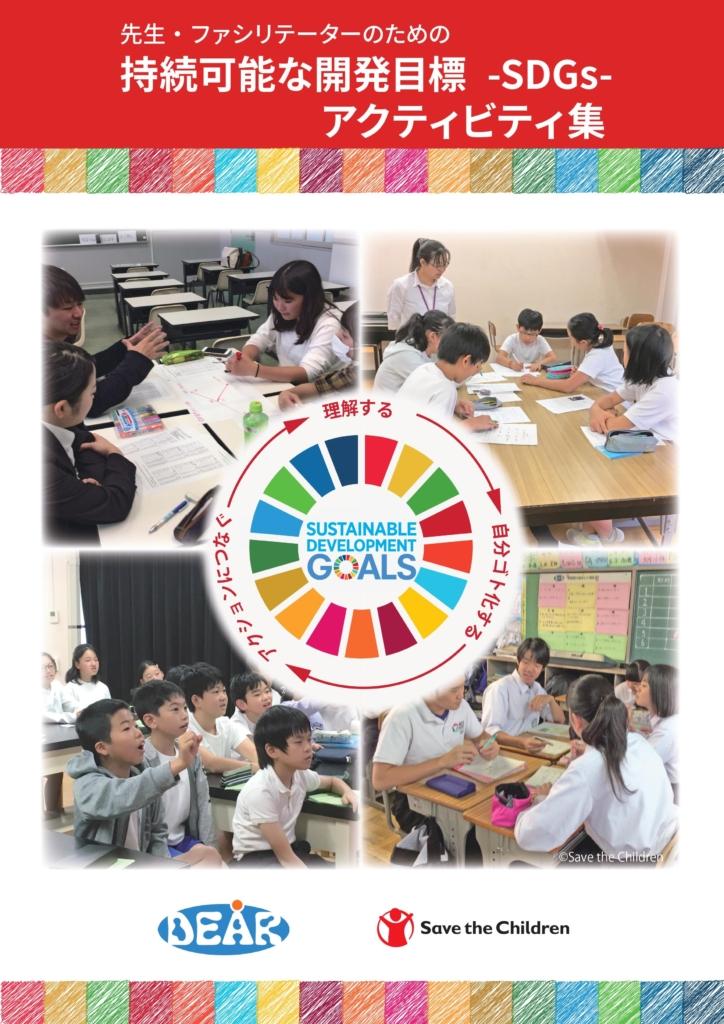 先生・ファシリテーターのための 持続可能な開発目標 -SDGs- アクティビティ集