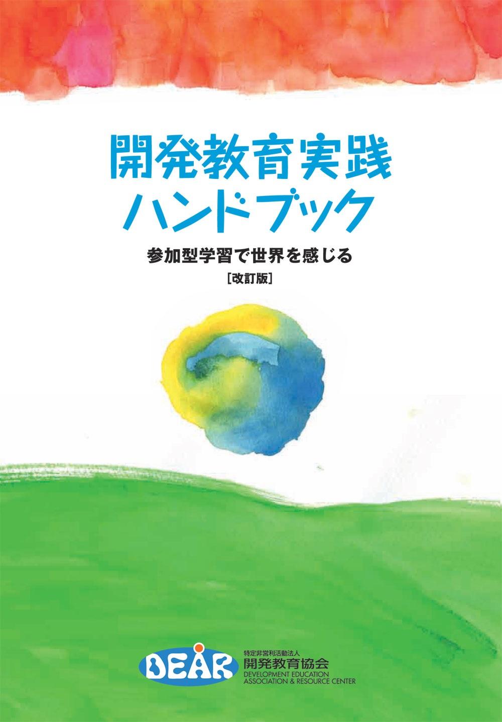 開発教育実践ハンドブック―参加型学習で世界を感じる[改訂版]