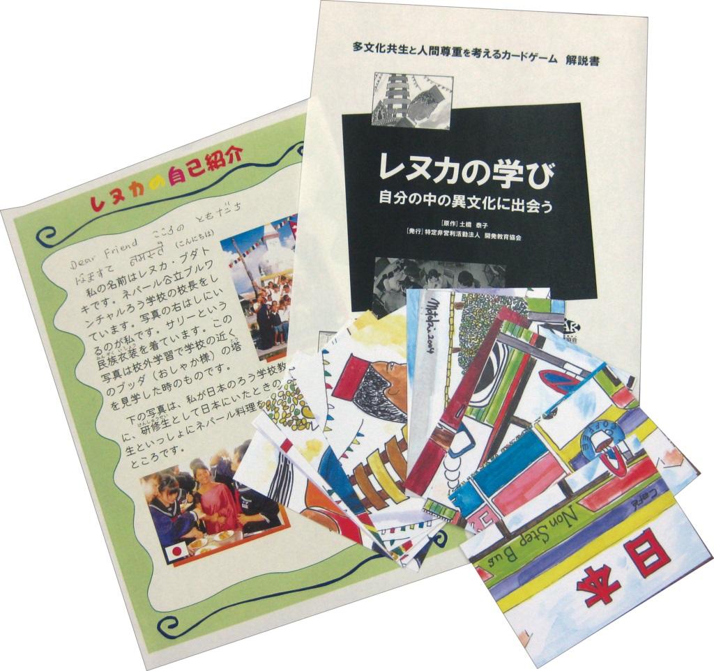 保護中: 「レヌカの学び」教材ダウンロードのご案内