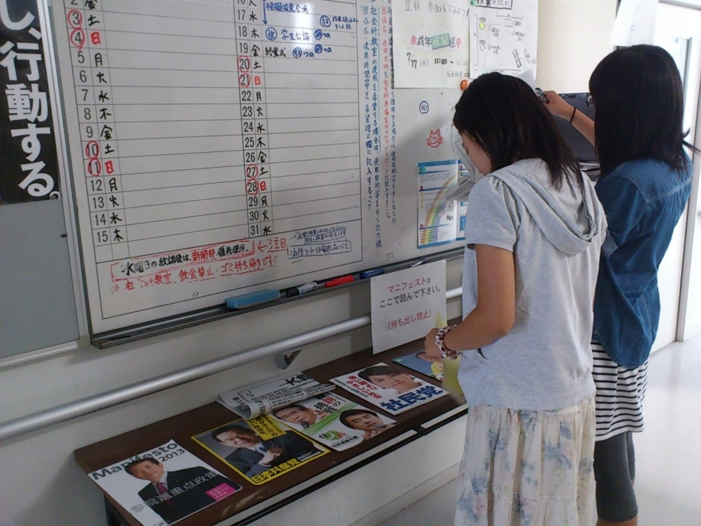 学校模擬投票の様子