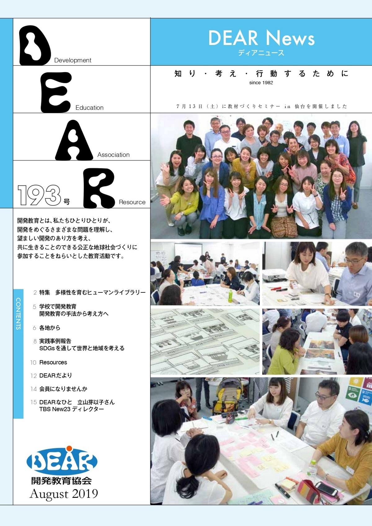 会報誌「DEAR News」最新号発行しました!