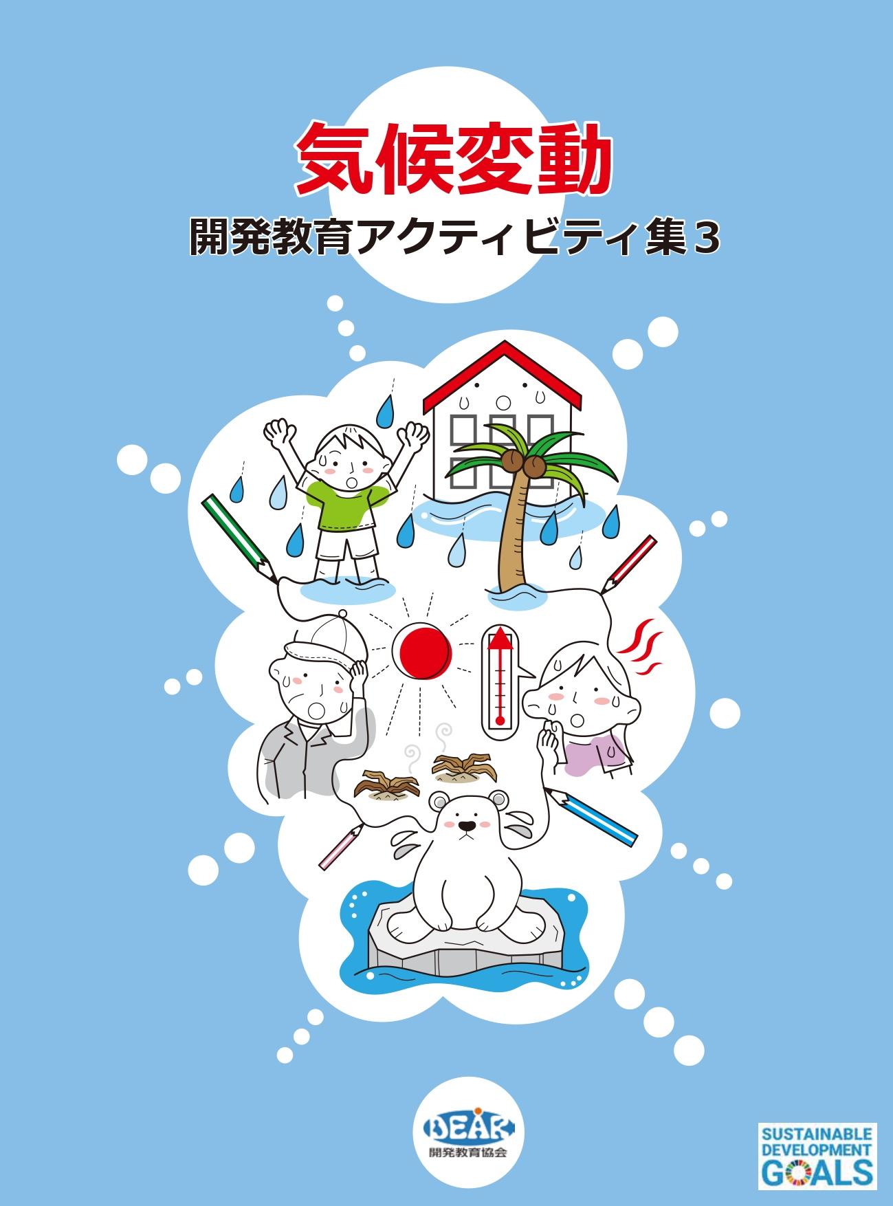 最新刊! 気候変動−開発教育アクティビティ集3