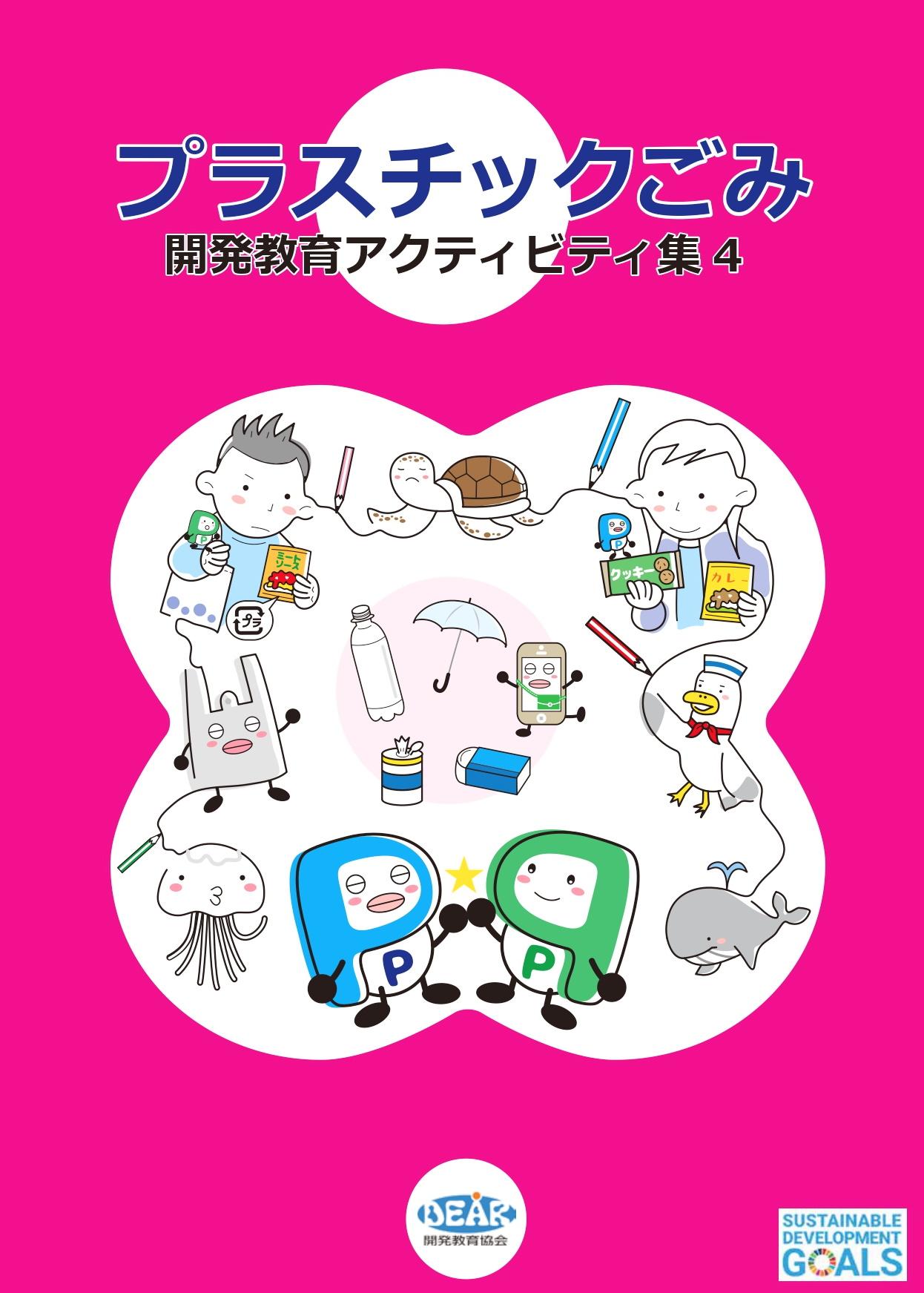 プラスチックごみ−開発教育アクティビティ集4